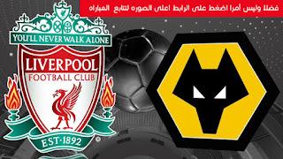 شاهد اهداف مباراة ليفربول ووولفرهامبتون  بتاريخ 12-05-2019 الدوري الانجليزي
