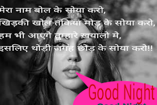 Good Night message Hindi me