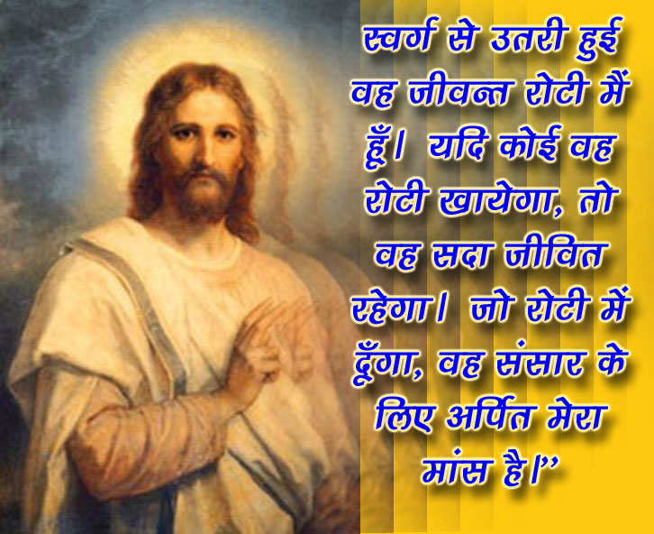 Jesus Wallpaper With Quotes In Hindi Hindi Sermons And Reflections Some Pics