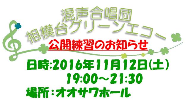 http://sagamidaigreenecho.blogspot.jp/2016/10/blog-post_2.html