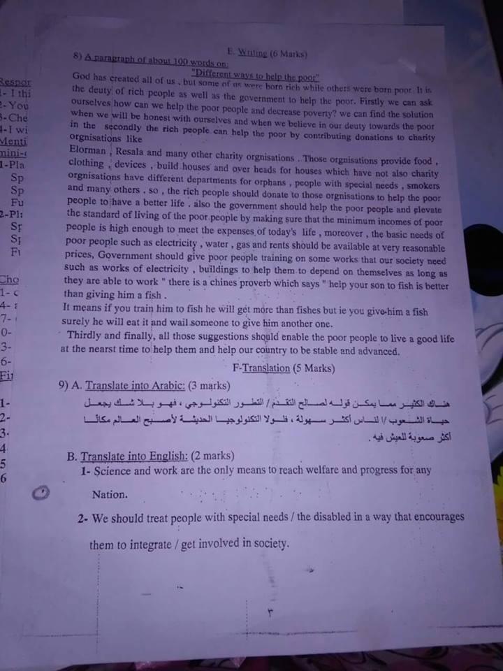 اجابات امتحان لغة انجليزية الثانوية العامة 2016 دور اول (3)