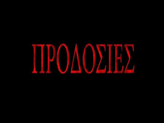 prodosies-epeisodio-12-10-2016