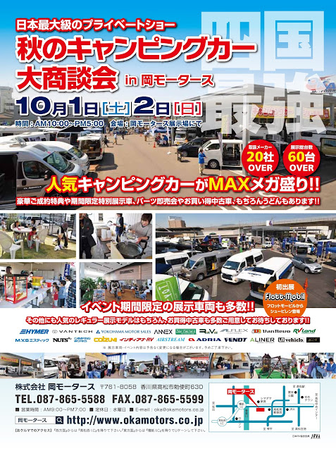 http://www.okamotors.co.jp/