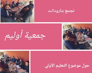 جمعية أوليم تجتمع بتارودانت حول موضوع التعليم الأولي