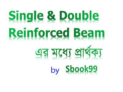 Single and Double Reinforced Beam এর মধ্যে প্রার্থক্য
