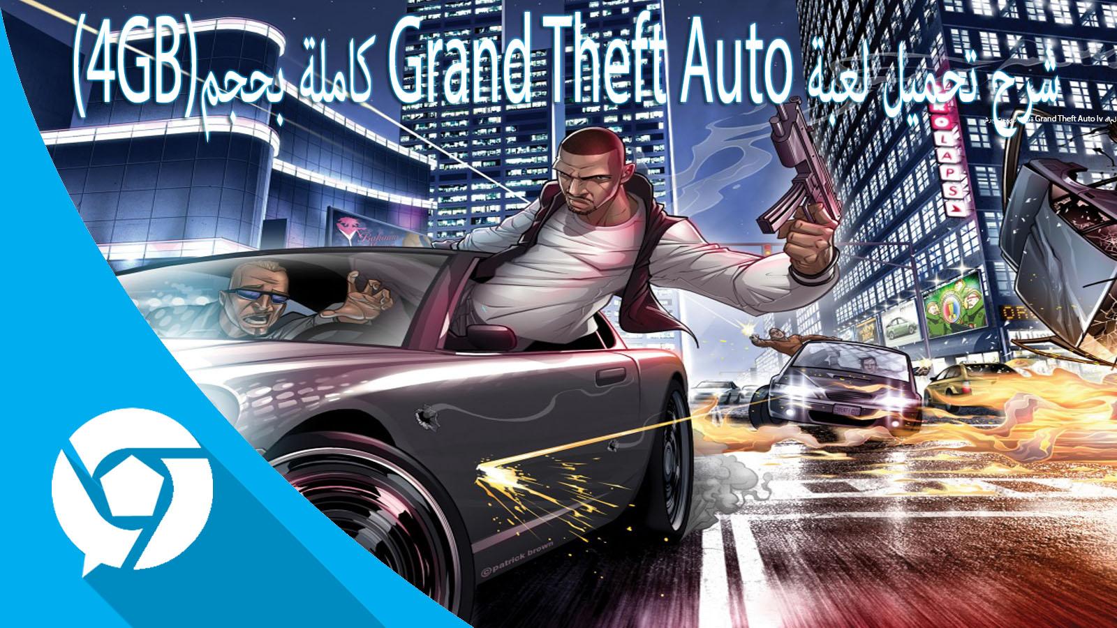 شرح تحميل لعبة Grand Theft Auto Iv كاملة بحجم (4 GB)