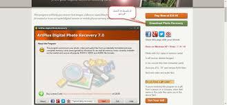 تحميل برنامج art plus digital photo recovery تزيين الصور ووضع لها اطارات