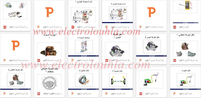 تحميل موسوعة تضم اكثر من 15 كتاب خاص بميكانيك وكهرباء السيارات والتي يبحث عنها الجميع اليك مجانا