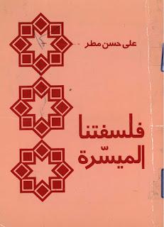 حمل كتاب فلسفتنا الميسرة - علي حسن مطر الهاشمي