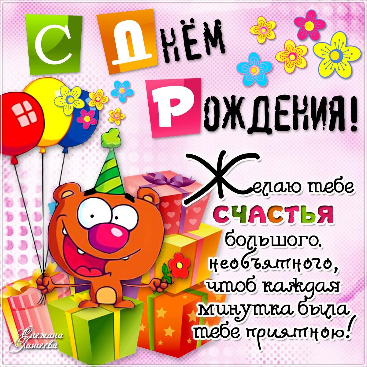 Поздравления с днем рождения 1 сентября девочке