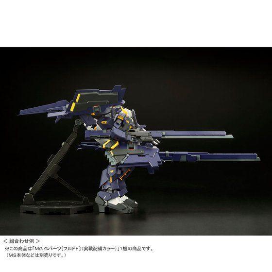 P-Bandai: MG 1/100 G-Parts Hrududu [Combat Deployment Colors]