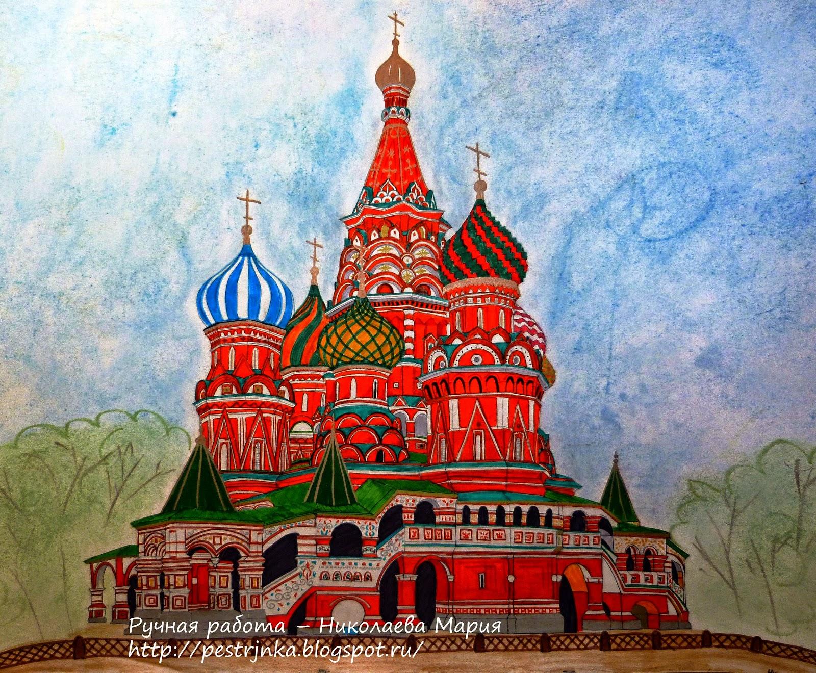 Курбан байрамом, храм василия блаженного картинки рисованные