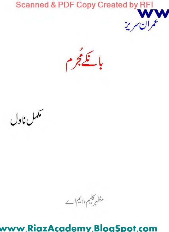 Banky Mujrim by Mazhar Kaleem M.A.