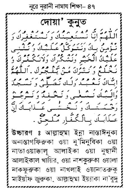 Bangla Namaz Shikha: Bangla Namaz Shikha