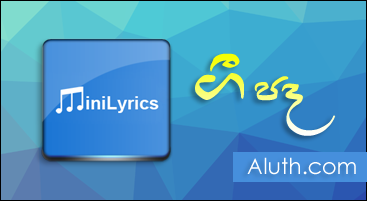 http://www.aluth.com/2014/07/mini-lyrics-free-download.html