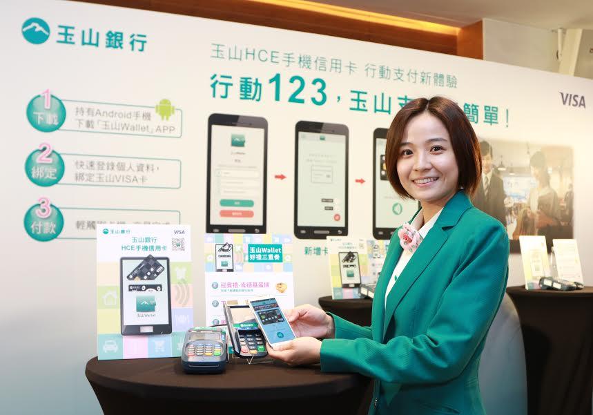 HCE手機信用卡時代來了?玉山銀行搶先推出 數位時代