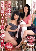 Inoue Reiko Oda Ayako