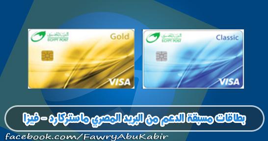 شرح الحصول على بطاقات مسبقة الدعم من البريد المصري ماستركارد - فيزا
