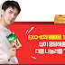170629 Lotte Pepero Website Update with EXO-K