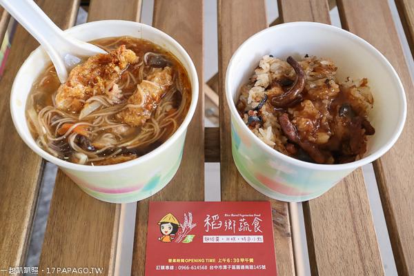 台中潭子|稻鄉蔬食|麵線羹|米糕|傳統古早味|天然食材|近潭子車站
