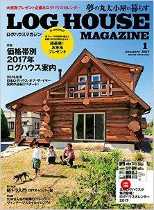 LOG HOUSE MAGAZINE ログハウスマガジン 2017年01月号  113MB
