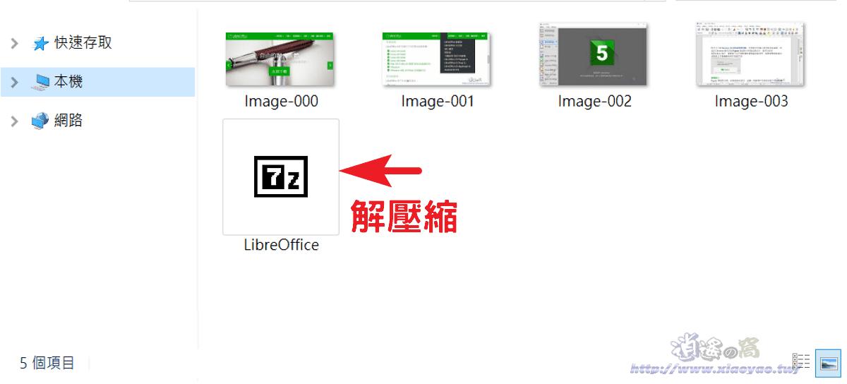 PDFYeah 免費線上 PDF 工具,快速取出文件中圖片單獨使用