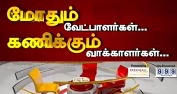 Modhum Vetpalargal Ganikkum Vakkalargal: Alandur 12-05-2016 Puthiya Thalaimurai Tv