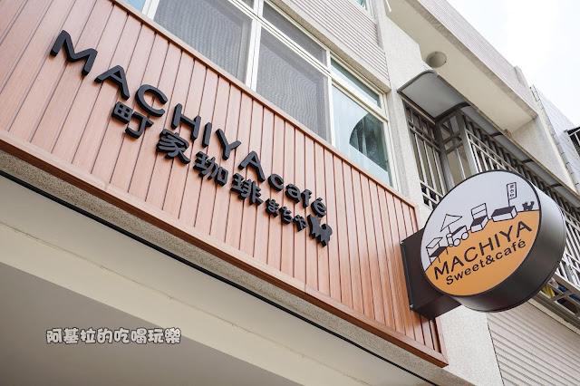 17621684 1270307823022460 4372977887760001240 o - 日式料理|MACHIYA cafe 町家咖啡