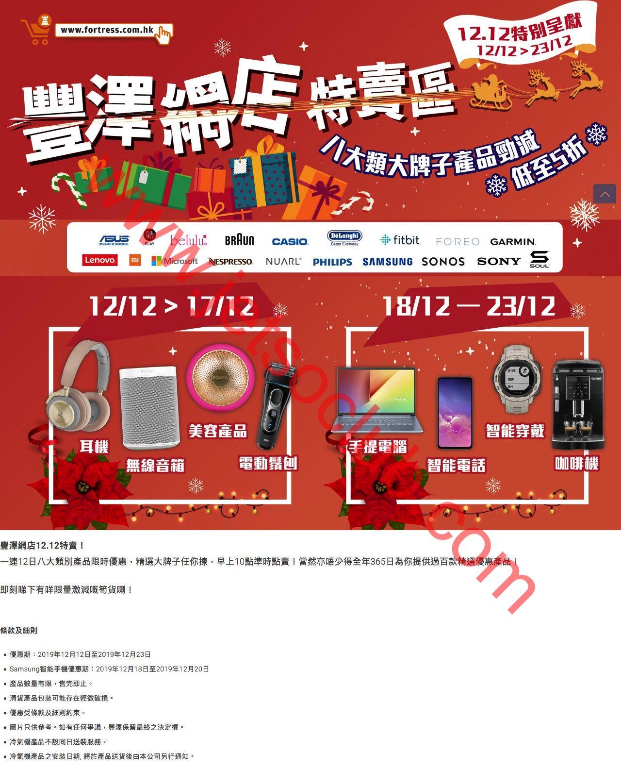 Fortress 豐澤:網店 勁減優惠 低至5折 第一擊(至17/12) ( Jetso Club 著數俱樂部 )