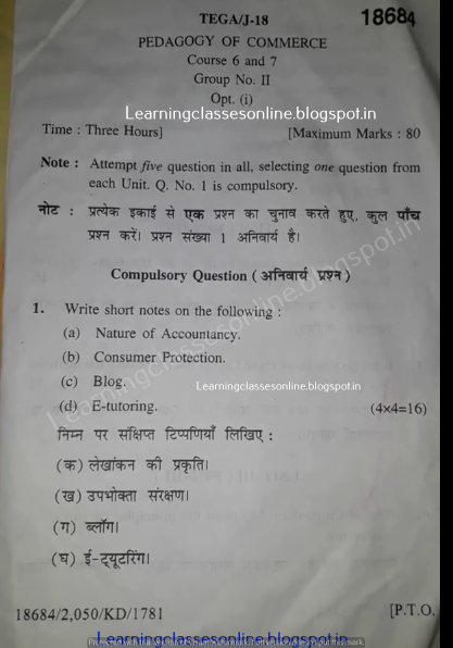 Pedagogy of Commerce 2018 B.Ed first year Question Paper