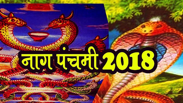 Naag panchami 2018 fastival
