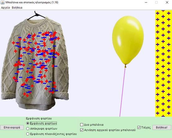 phet.colorado.edu/sims/balloons/balloons_el.jnlp