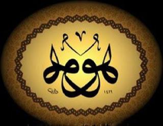 """في معنى """"هو"""" عند الصوفية."""