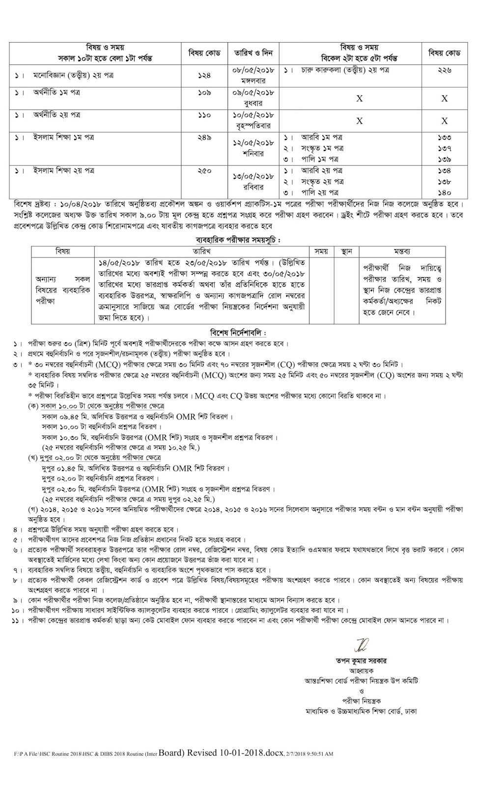 HSC Exam Routine Time Table 2018 For All education Board of Bangladesh 4