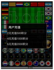 World Cup Malicious Slot Game App