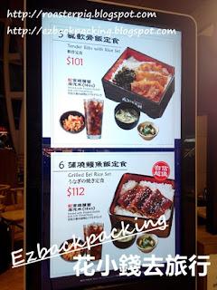 味千香港機場價格