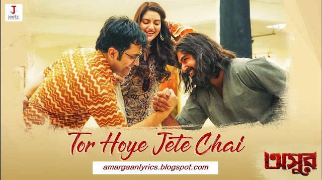 Md Irfan Tor Hoye Jete Chai Lyrics