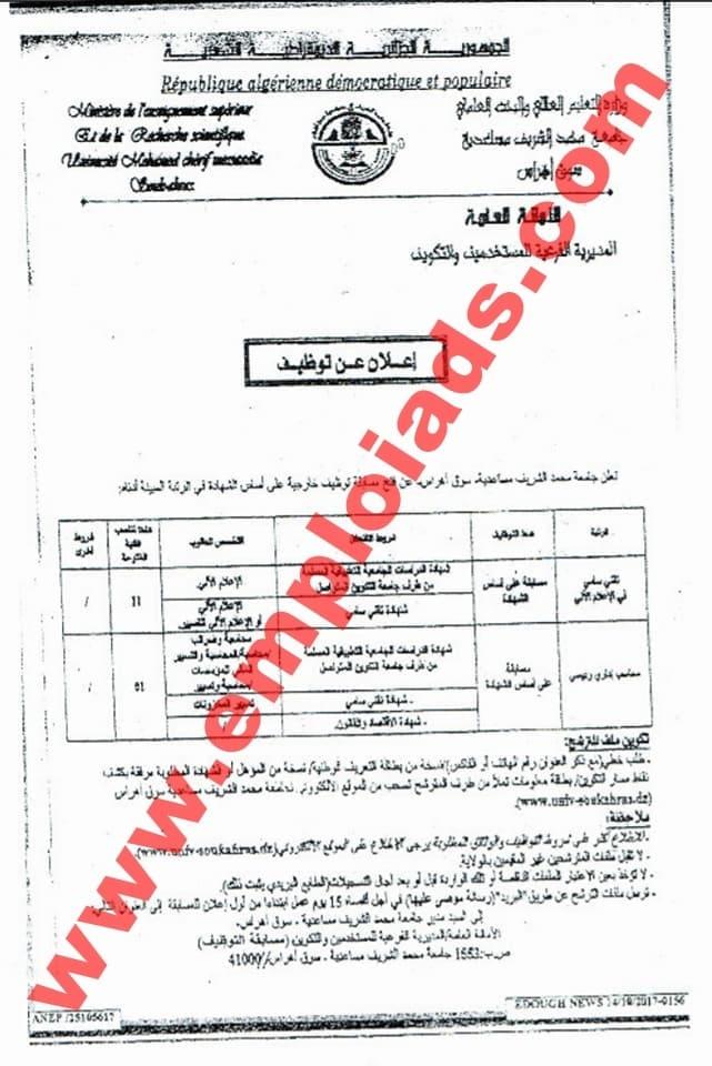 اعلان مسابقة توظيف بجامعة محمد الشريف مساعدية ولاية سوق أهراس اكتوبر 2017