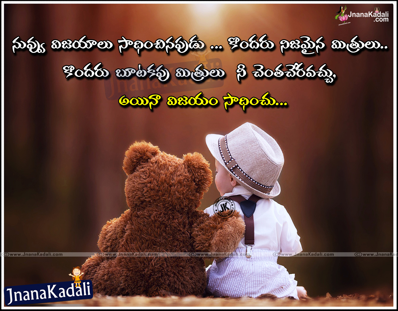Cute Friendship Quotes In Telugu Nemetasaufgegabeltinfo