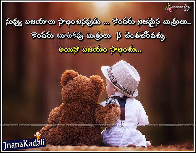 Best Good Morning Quotes and nice Friendship Value Messages in Telugu Language, Good Morning Telugu 2016 New Quotes and Pictures,Daily Quotes Adda Telugu Good Morning Messages and Whatsapp Wishes.