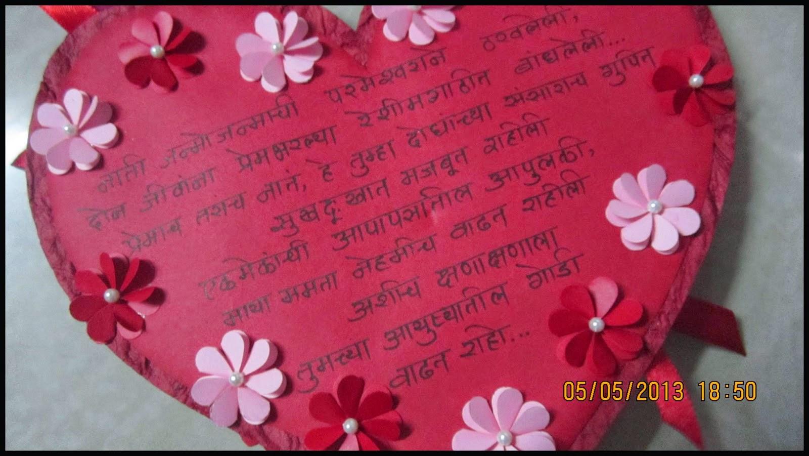 Marriage invitation card in marathi language picture ideas marriage invitation card in marathi language poem wedding invitation image collections party invitations ideas marriage invitation stopboris Gallery