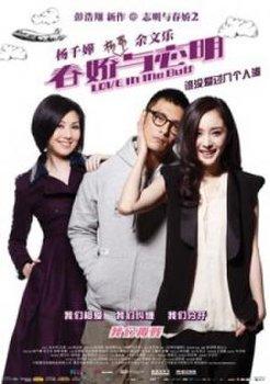 Xuân Kiều Và Chí Minh - Love In The Buff (2010) | Bản đẹp + Thuyết Minh