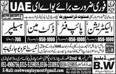 100+ Jobs For Dubai Uae BW Overseas Employment Promoters 04 Mar 2019