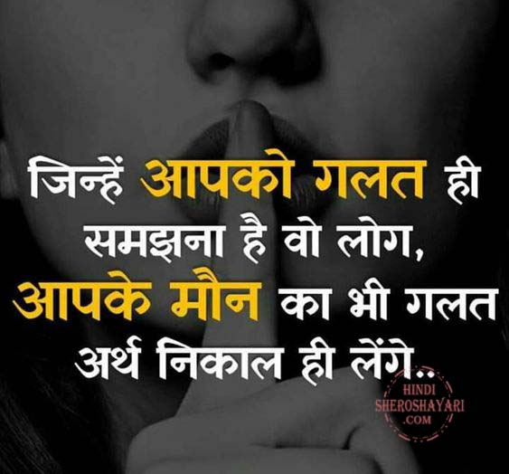 Jinhe Aapko Hindi Truth Of Life Quote