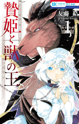 [Manga] 贄姫と獣の王 第01巻 [Niehime to Kemono no o Vol 01] Raw Download