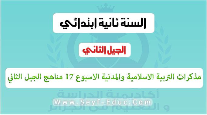 مذكرات التربية الاسلامية والمدنية الاسبوع 17 للسنة الثانية إبتدائي مناهج الجيل الثاني