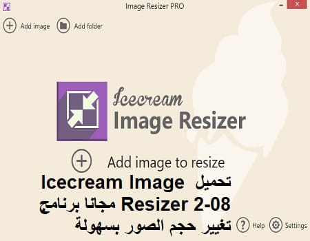 تحميل Icecream Image Resizer 2-08 مجانا برنامج تغيير حجم الصور بسهولة
