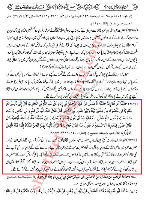 عمار بن یاسر کا قتل اور معاویہ کی الٹی منطق