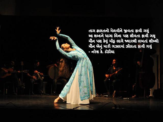 ताग हालतनो मेळवीने जीवता फावी गयुं Gujarati Muktak By Naresh K. Dodia