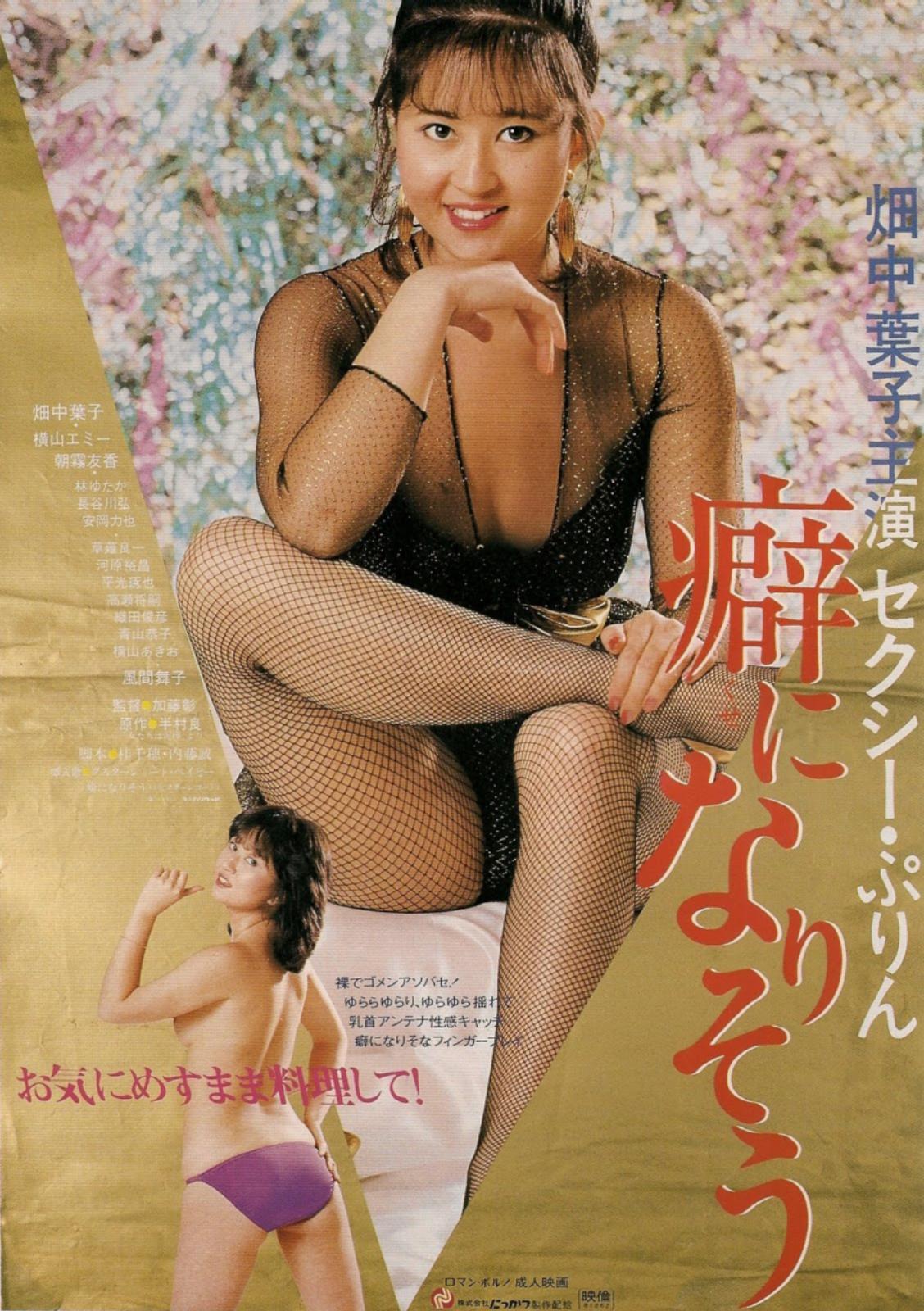 Angel Guts Red Porno-Tenshi No Harawata Akai Inga 1981 dekkappai's pre-1990 pink film archive: 2001